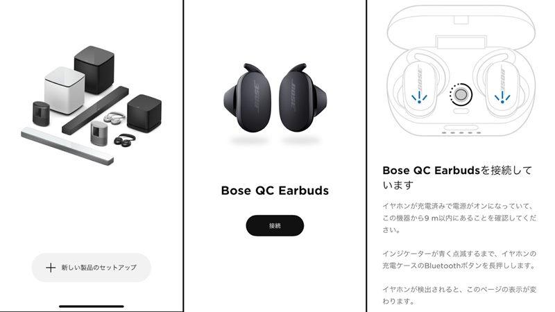 「Bose Music」アプリを使ったペアリング方法