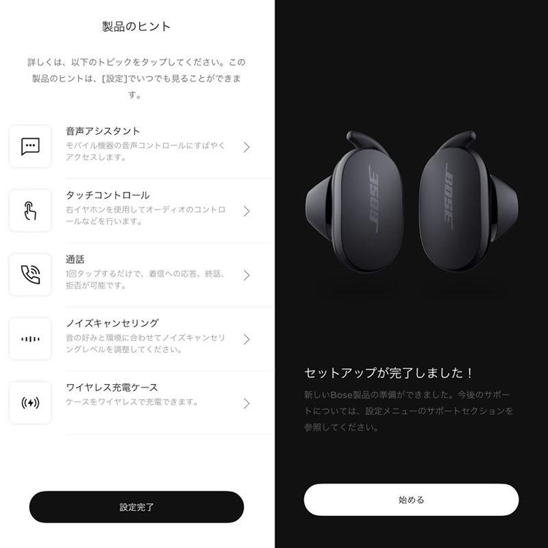 「Bose Music」アプリの使い方が分かる画面