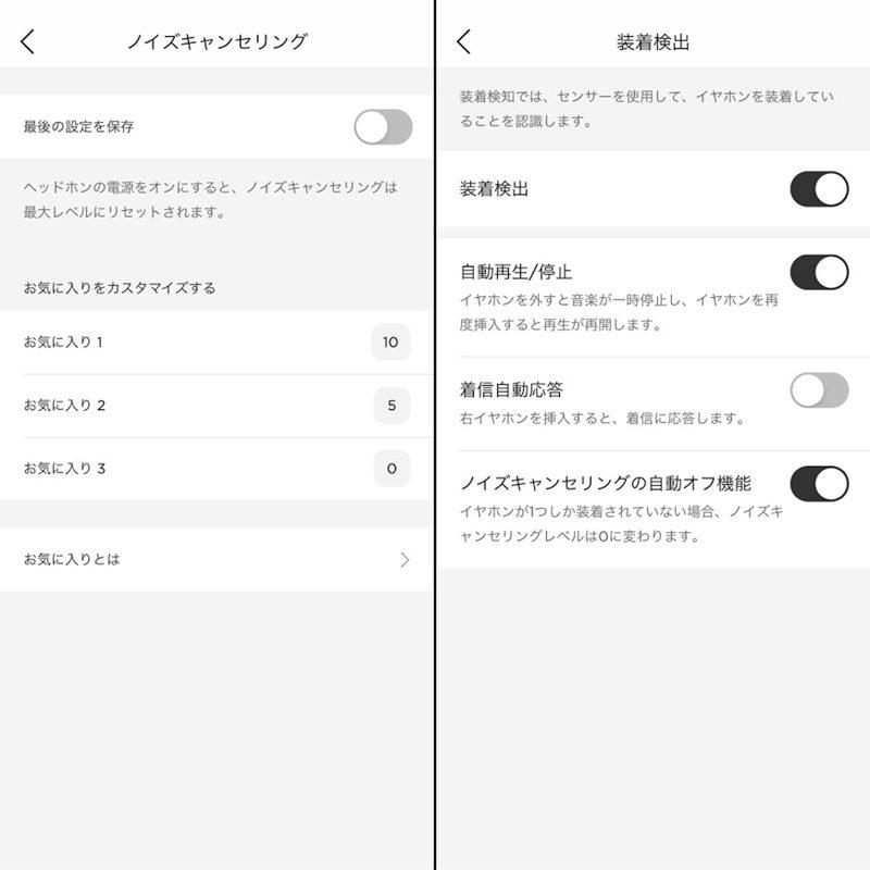 「Bose Music」アプリの設定画面