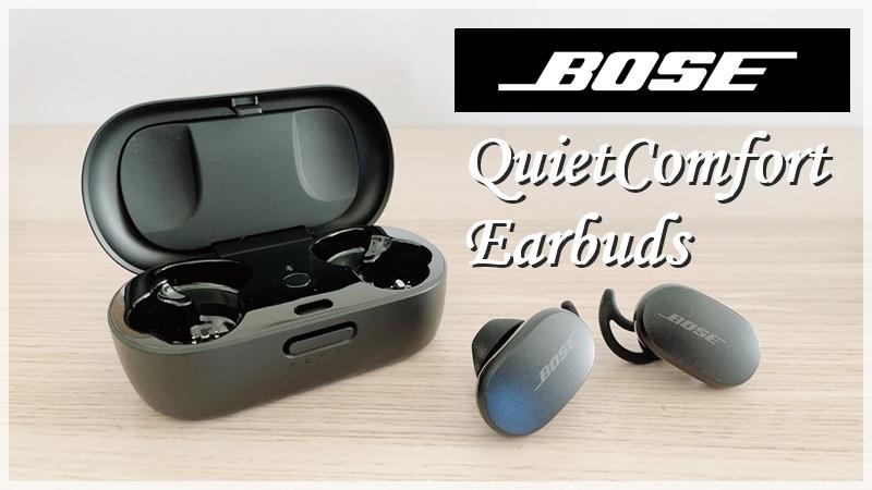 【Bose QuietComfort Earbuds レビュー】ノイキャンと低音で3万円の価値は十分アリ!
