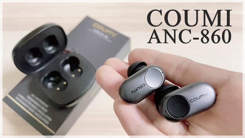COUMI ANC-860のイヤホンと充電ケースの画像