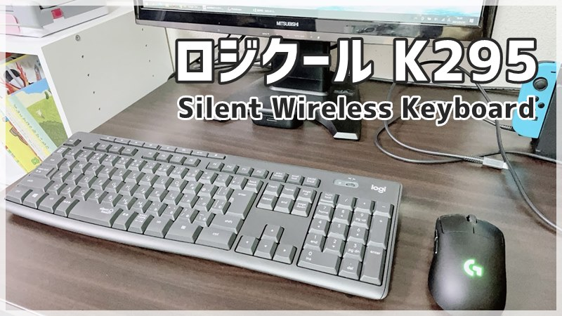 【ロジクールK295 レビュー】3,000円の静音ワイヤレスキーボードでデスクがスマートに