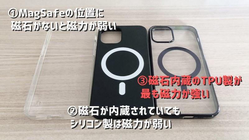 iPhone12用ケース3種類の磁力の強さを解説している画像