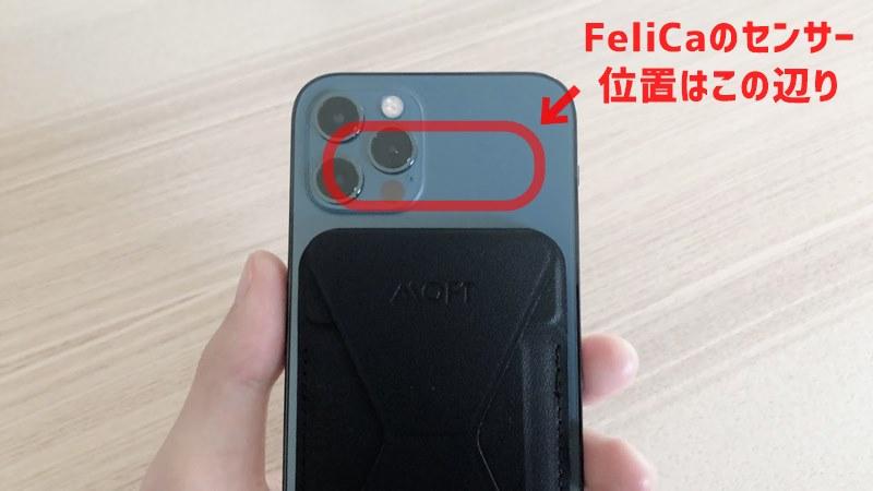 iPhone12シリーズのFeliCaのセンサー位置
