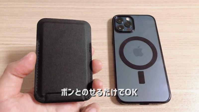 iPhone12にMOFTを装着する様子