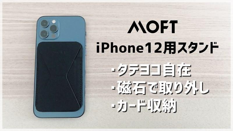 【MOFT MagSafe対応 スマホスタンド レビュー】iPhone12の最適解をやっと見つけた