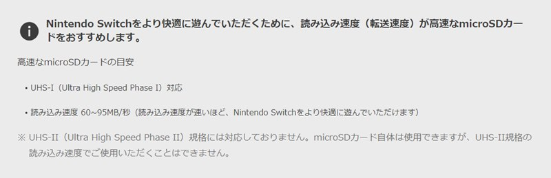 任天堂が推奨するmicroSDカードの条件