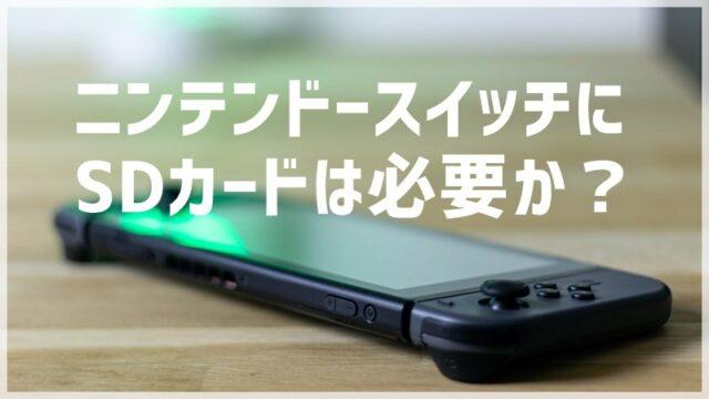 ニンテンドースイッチのSDカードはいらない?賢く容量を節約するコツ
