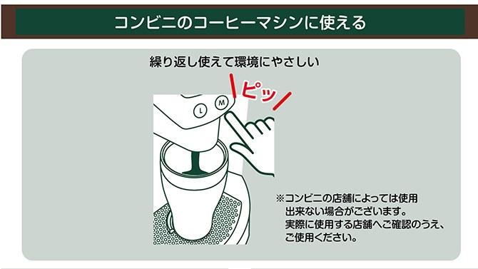 ドウシシャタンブラーはコンビニで使用できる