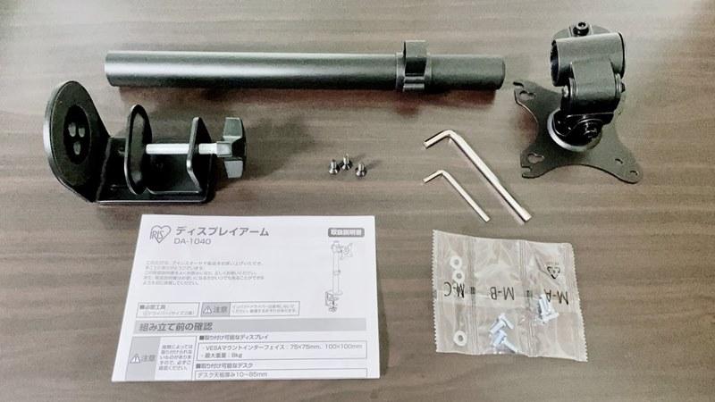 アイリスオーヤマのモニターアームの付属品一覧