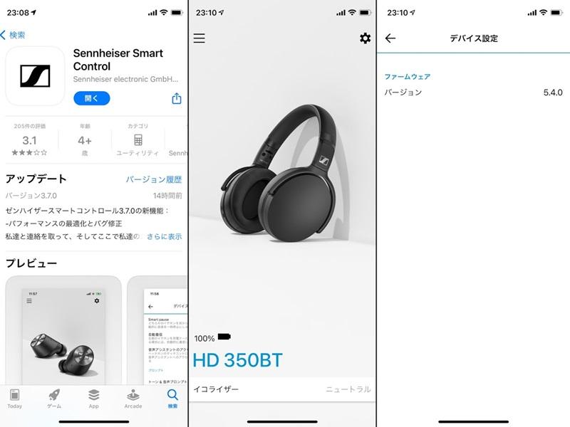 ゼンハイザーの公式アプリ「Smart Control」の画面
