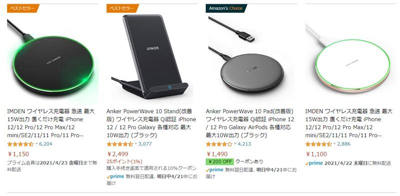 Amazonで「ワイヤレス充電器」と検索した結果の画面