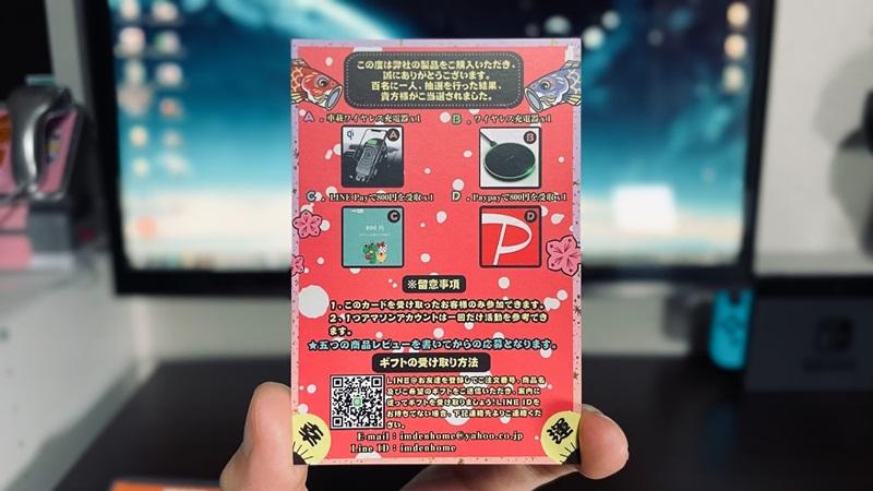 IMDEN ワイヤレス充電器に入っていた抽選の当選カード