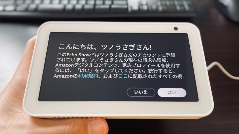 Amazon Echo Show 5の初期画面