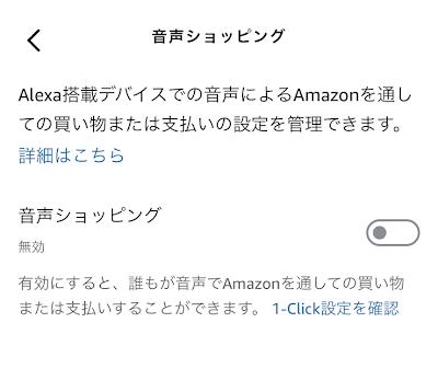 Amazonアレクサアプリの音声ショッピング設定画面