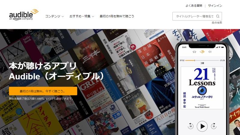 「Amazon オーディオブック」