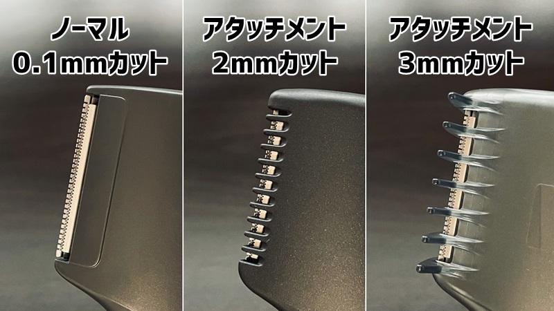 ファーストボディトリマー ER-GK20のアタッチメント有無の画像