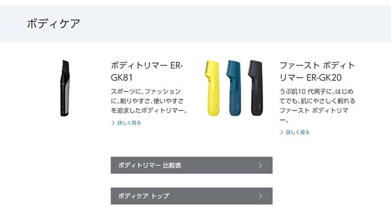 「ER-GK81」と「ER-GK20」