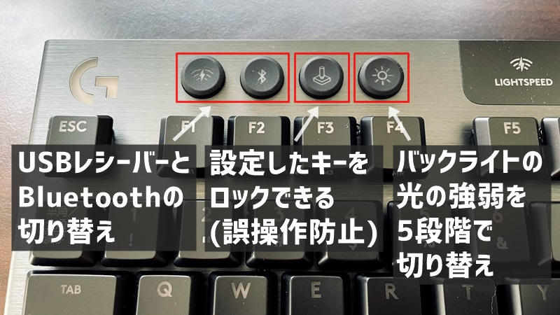ロジクール G913 TKLの左上のコントロールボタン