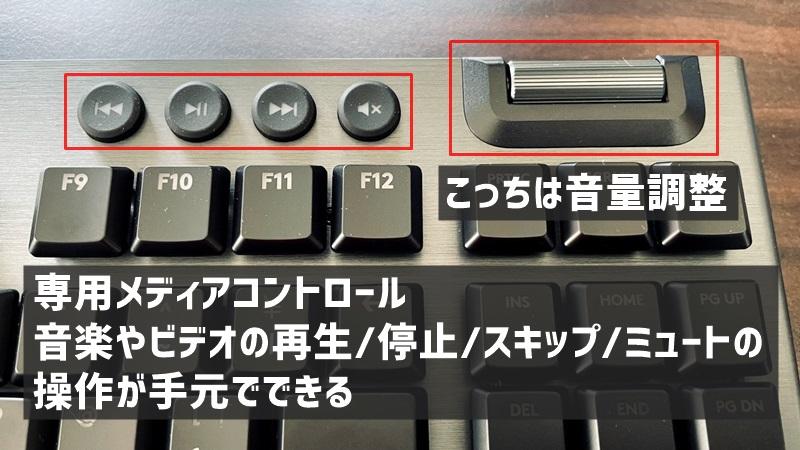 ロジクール G913 TKLの右上のコントロールボタン