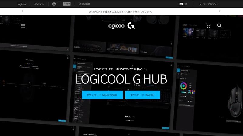 ロジクールの専用ソフト「G HUB」について