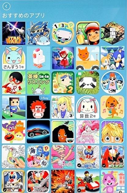 「Amazon Kids+」のアプリ
