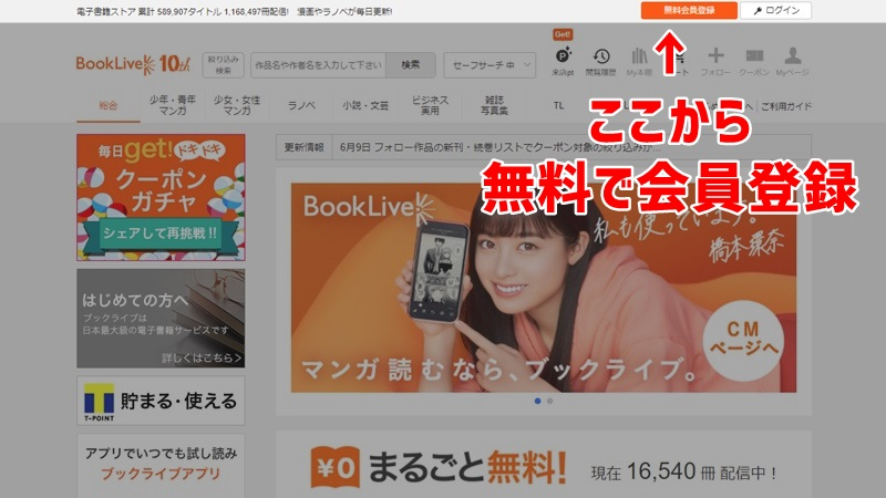 BookLive!の公式ウェブサイトで新規会員登録(無料)をする