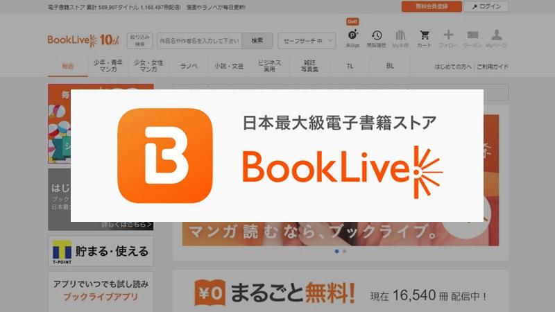 【booklive!の評判と感想】ストアの品揃えは100万冊以上で毎日クーポンも貰えてお得