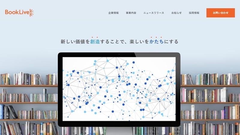 「BookLive!」は凸版印刷グループの電子書店