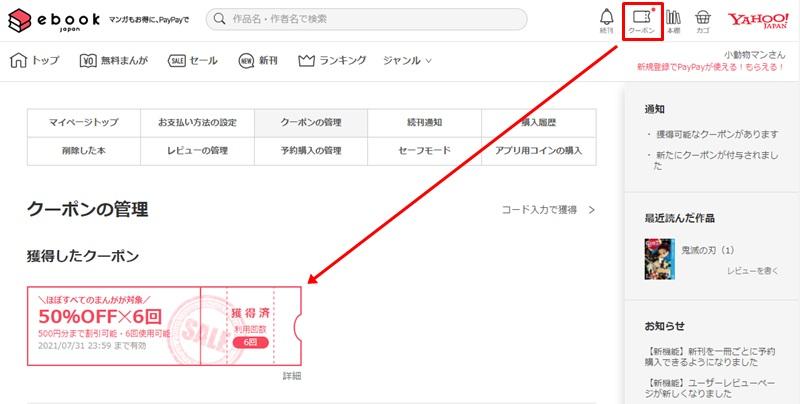 「ebookJapan」で初回限定50%オフクーポンを確認する