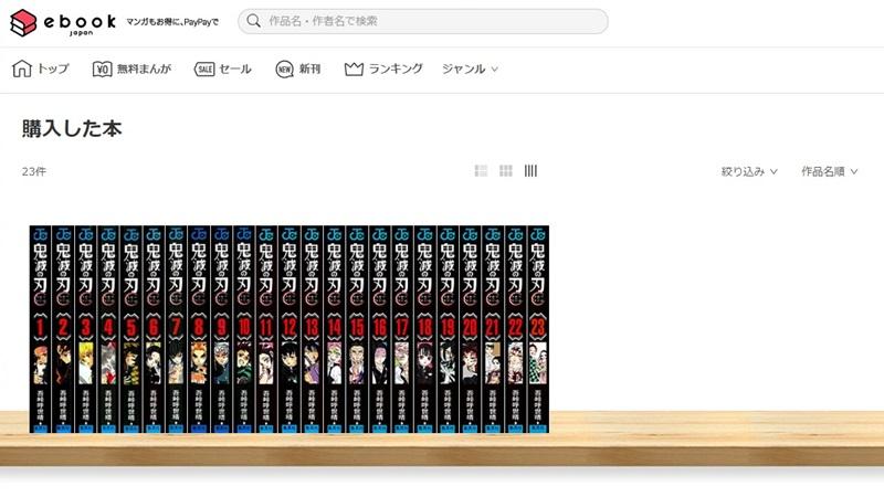 全23巻の鬼滅の刃が置かれた本棚