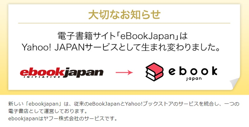 ebookJapanはヤフーのサービス
