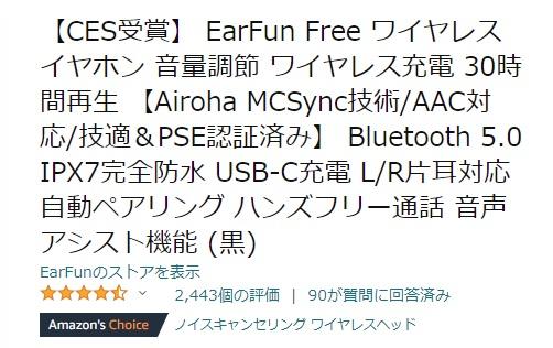 EarFun FreeのAmazonの評価