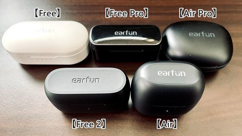 EarFunシリーズ5種類の比較