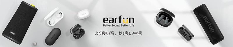 EarFunについて
