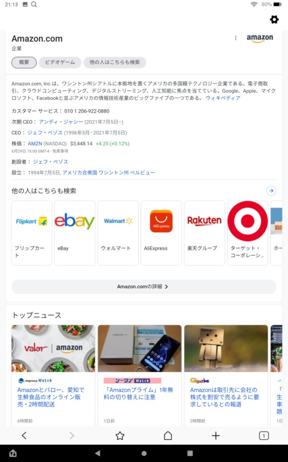 Fireタブレットの画面