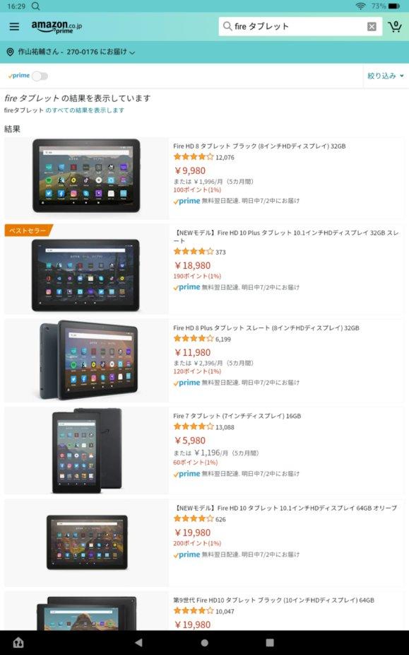 Amazonアプリの様子