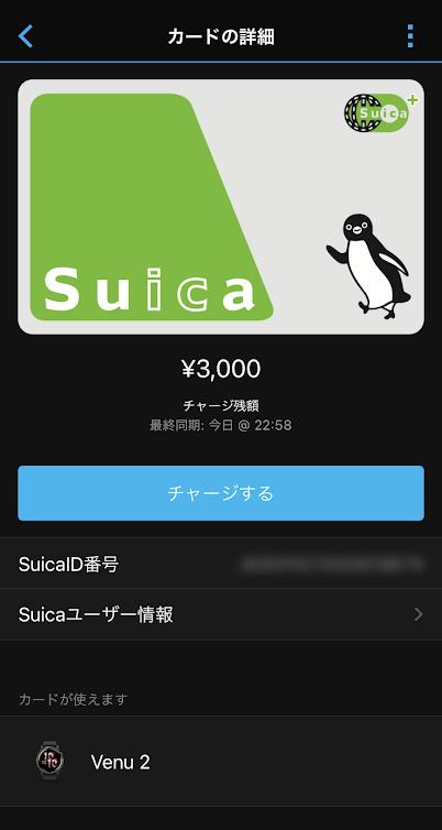 ガーミンコネクトでSuikaを登録