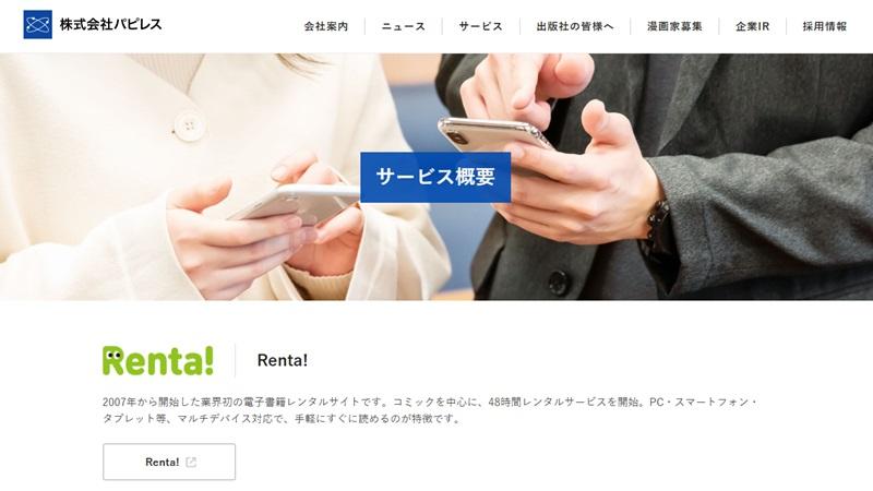 まんがRenta!の運営は株式会社パピレス