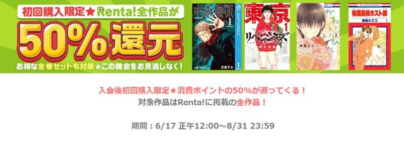 まんがRenta!の初回購入限定50%ポイント還元クーポン