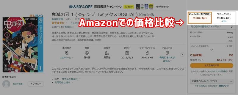 Amazonの鬼滅の刃の販売ページ