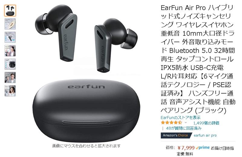 EarFun Air ProのAmazonの評価