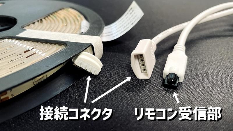 Lepro LEDテープライトのコネクタ