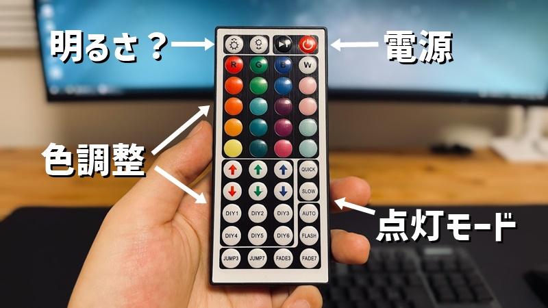 Lepro LEDテープライトのリモコン画像
